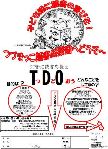 tdo-katudo201201