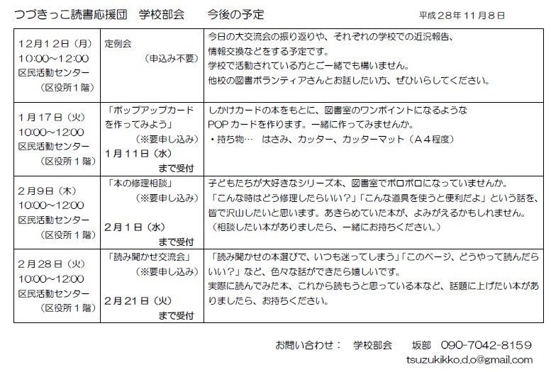 tdo-schoolg201612-201702