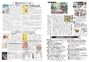 つづきファン倶楽部通信 45号表紙