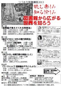 tsuzukiryoku2013